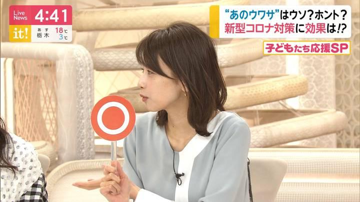 2020年03月17日加藤綾子の画像04枚目