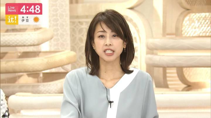 2020年03月17日加藤綾子の画像06枚目