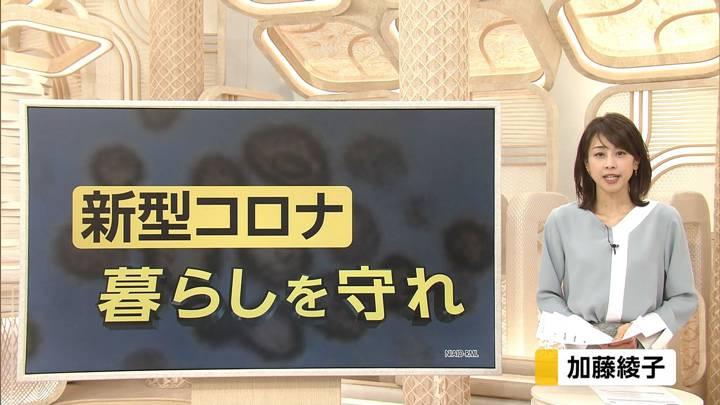 2020年03月17日加藤綾子の画像08枚目