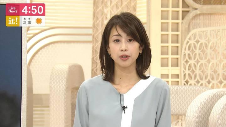 2020年03月17日加藤綾子の画像09枚目