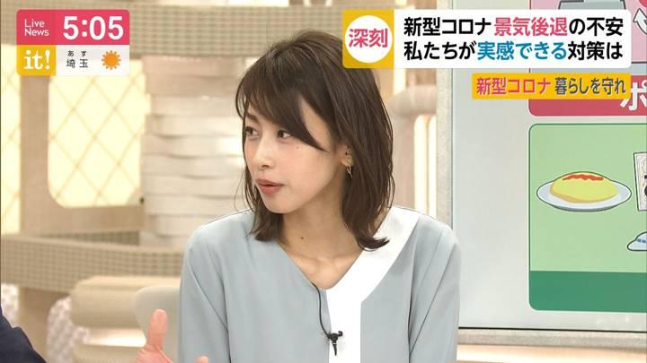 2020年03月17日加藤綾子の画像10枚目