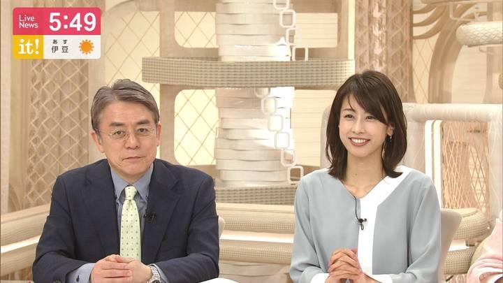 2020年03月17日加藤綾子の画像16枚目