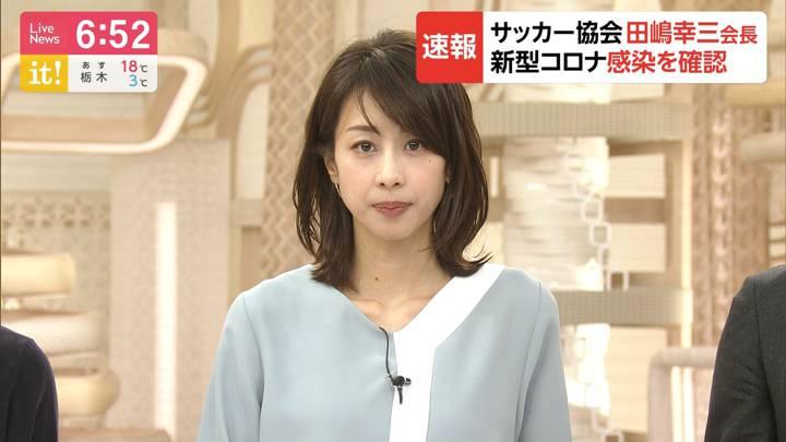 2020年03月17日加藤綾子の画像23枚目