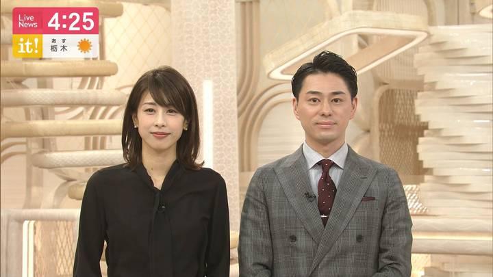 2020年03月18日加藤綾子の画像01枚目
