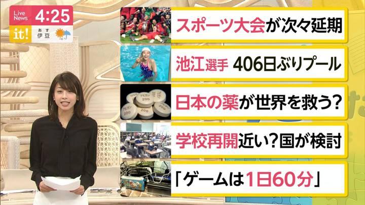 2020年03月18日加藤綾子の画像02枚目