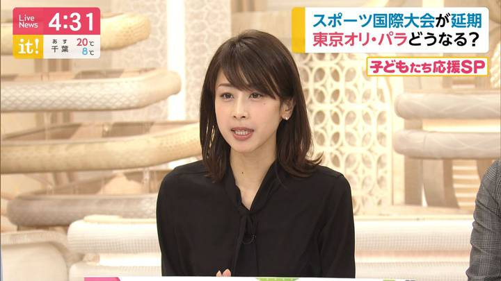 2020年03月18日加藤綾子の画像03枚目