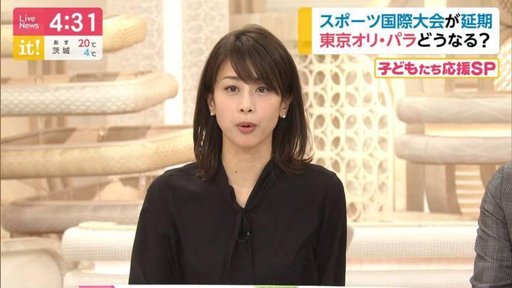 2020年03月18日加藤綾子の画像04枚目