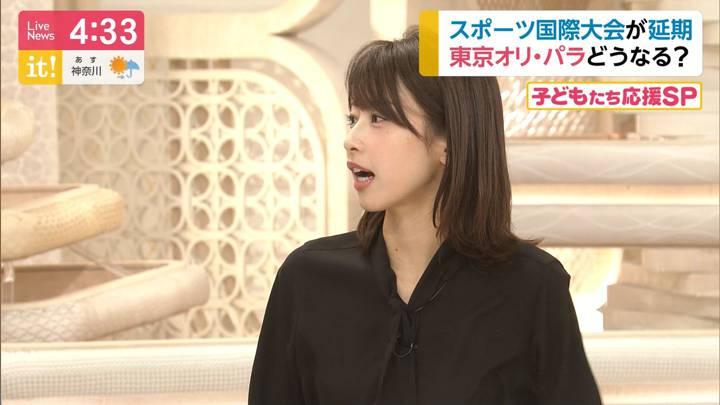 2020年03月18日加藤綾子の画像05枚目