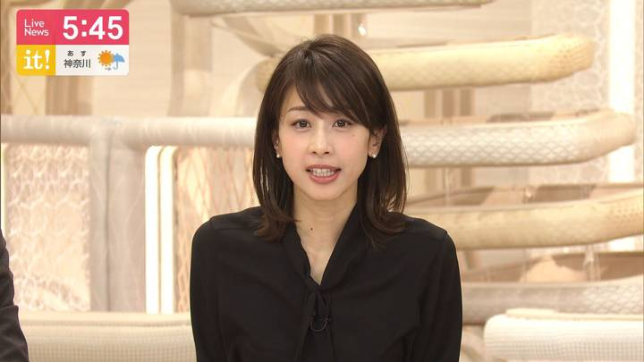 2020年03月18日加藤綾子の画像08枚目