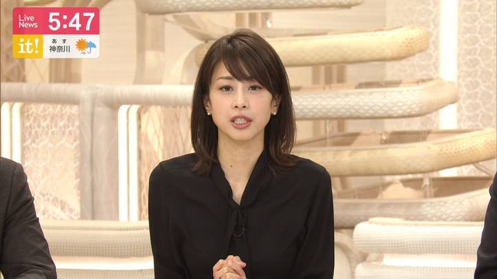 2020年03月18日加藤綾子の画像09枚目