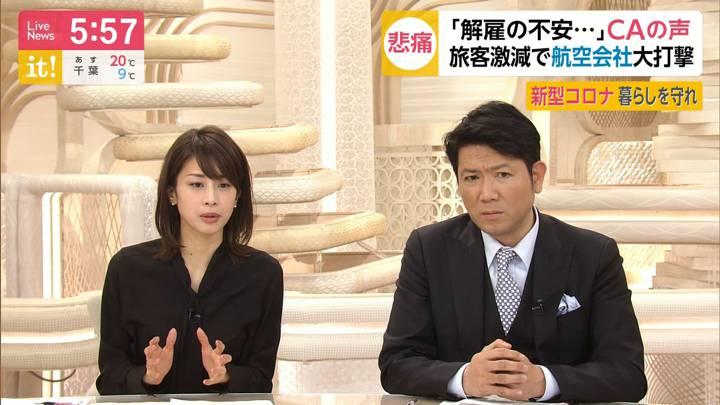 2020年03月18日加藤綾子の画像11枚目