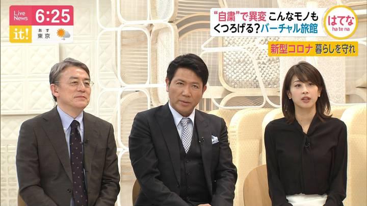 2020年03月18日加藤綾子の画像14枚目