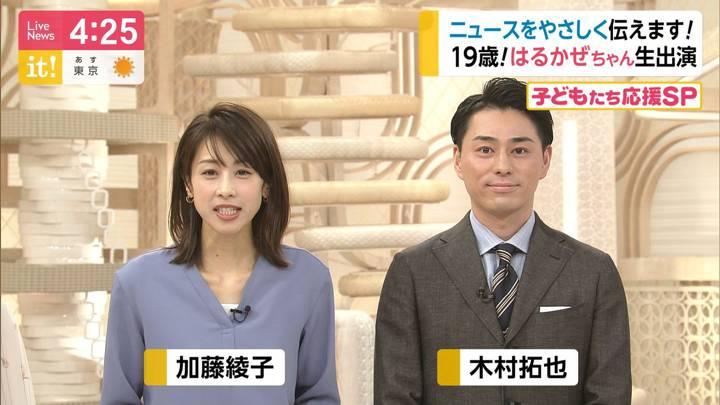 2020年03月19日加藤綾子の画像01枚目