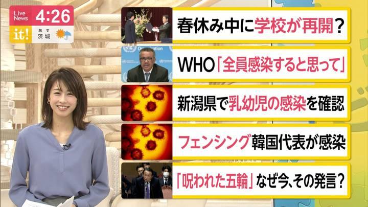 2020年03月19日加藤綾子の画像02枚目