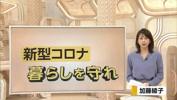 2020年03月19日加藤綾子の画像03枚目