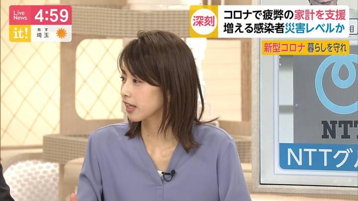 2020年03月19日加藤綾子の画像04枚目