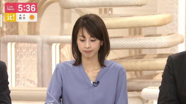 2020年03月19日加藤綾子の画像09枚目
