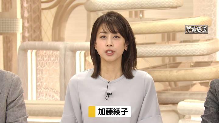 2020年03月20日加藤綾子の画像07枚目