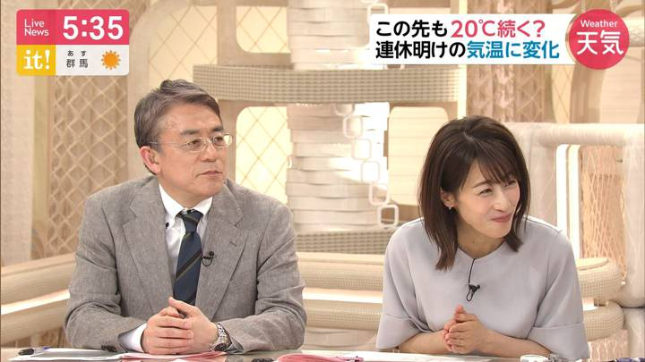 2020年03月20日加藤綾子の画像09枚目
