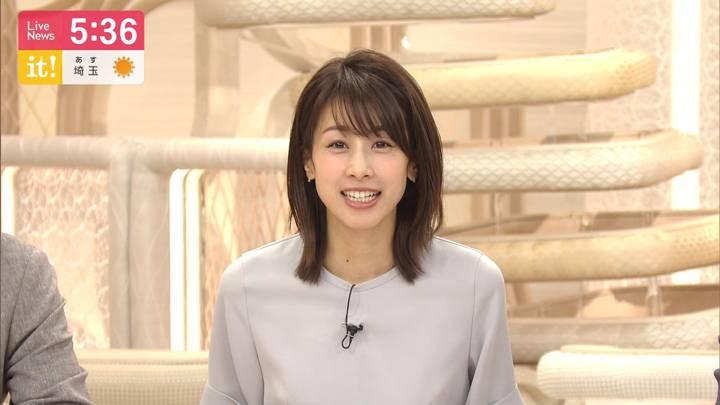 2020年03月20日加藤綾子の画像10枚目