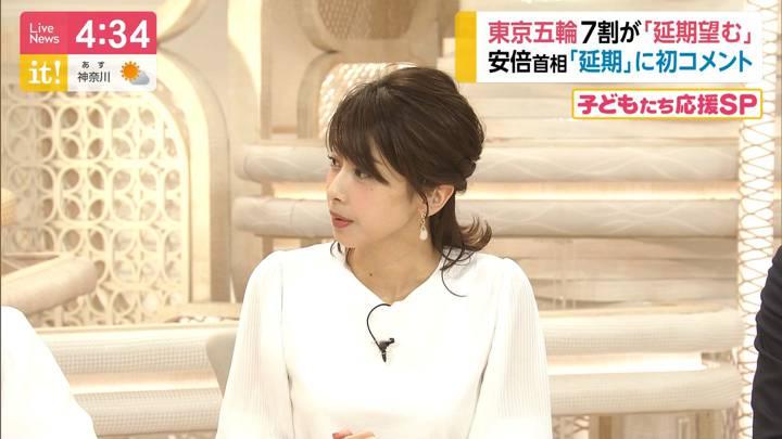 2020年03月23日加藤綾子の画像04枚目
