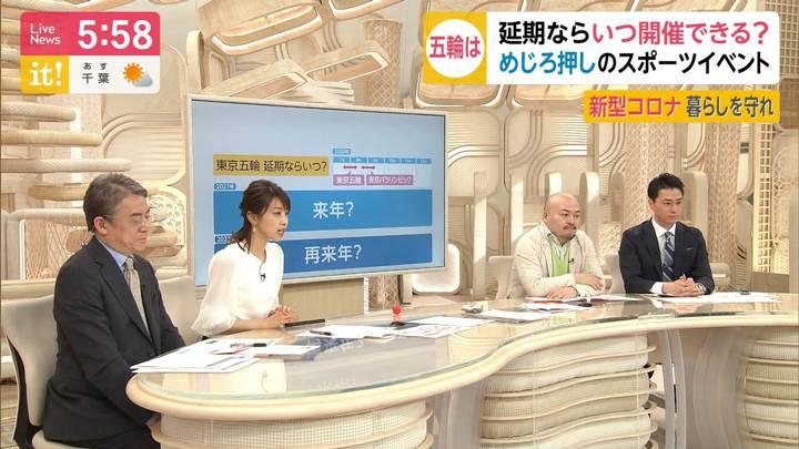 2020年03月23日加藤綾子の画像15枚目