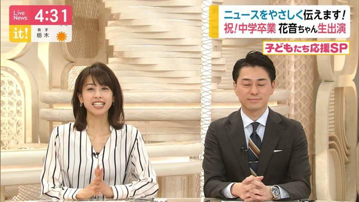 2020年03月24日加藤綾子の画像02枚目
