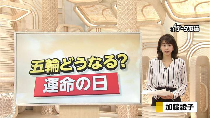 2020年03月24日加藤綾子の画像06枚目