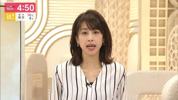 2020年03月24日加藤綾子の画像08枚目