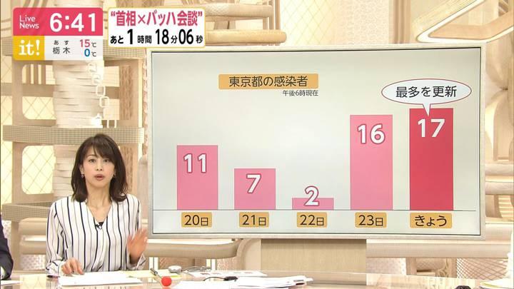 2020年03月24日加藤綾子の画像15枚目