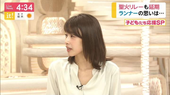 2020年03月25日加藤綾子の画像04枚目