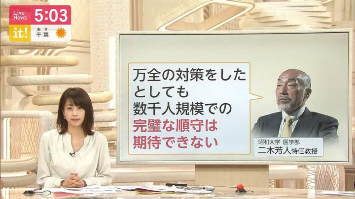 2020年03月25日加藤綾子の画像08枚目