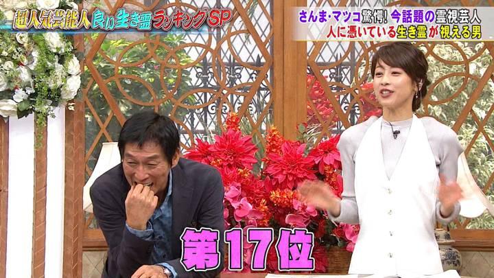 2020年03月25日加藤綾子の画像41枚目
