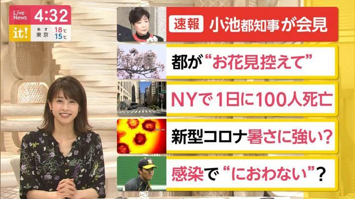 2020年03月27日加藤綾子の画像04枚目