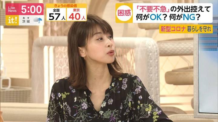 2020年03月27日加藤綾子の画像08枚目
