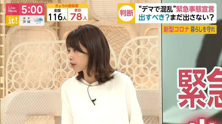 2020年03月31日加藤綾子の画像07枚目