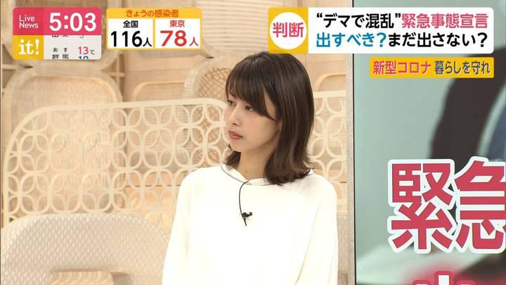 2020年03月31日加藤綾子の画像08枚目