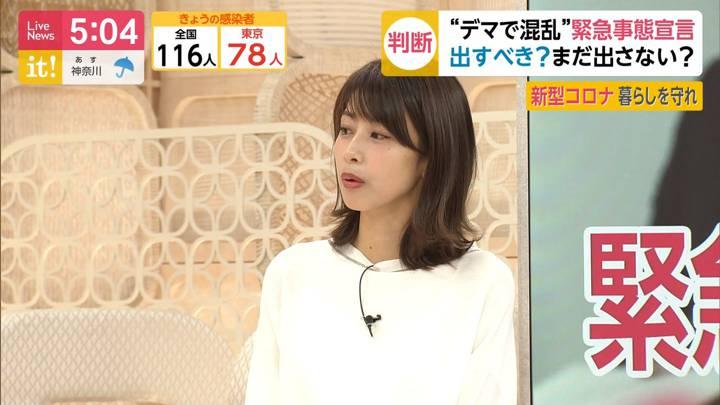 2020年03月31日加藤綾子の画像10枚目