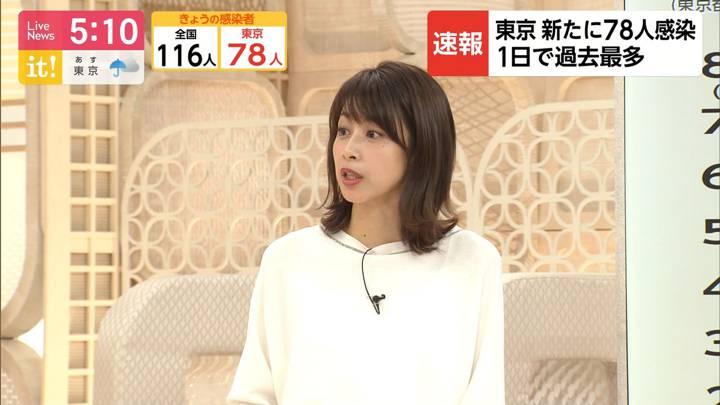 2020年03月31日加藤綾子の画像13枚目