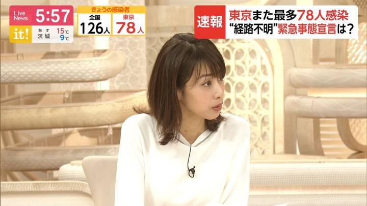 2020年03月31日加藤綾子の画像21枚目