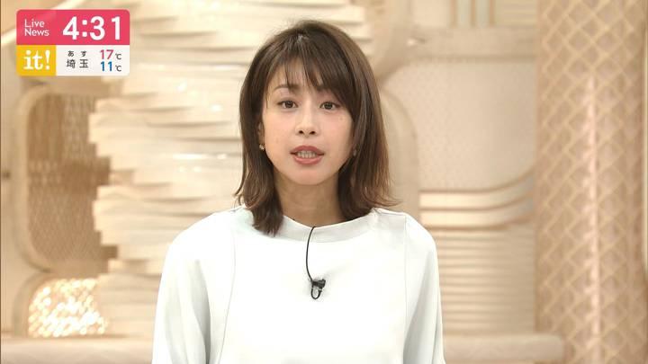 2020年04月01日加藤綾子の画像01枚目