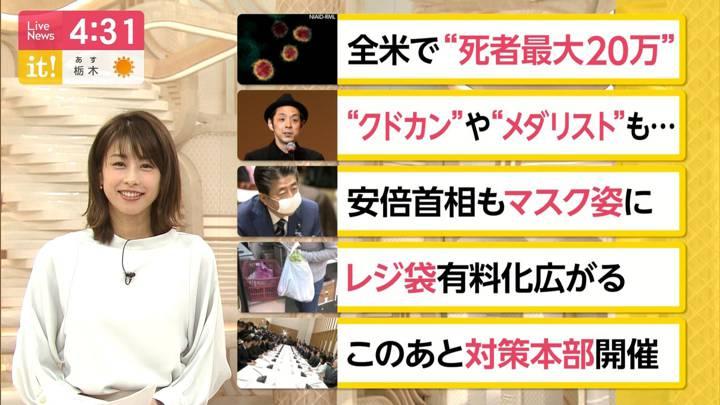 2020年04月01日加藤綾子の画像02枚目