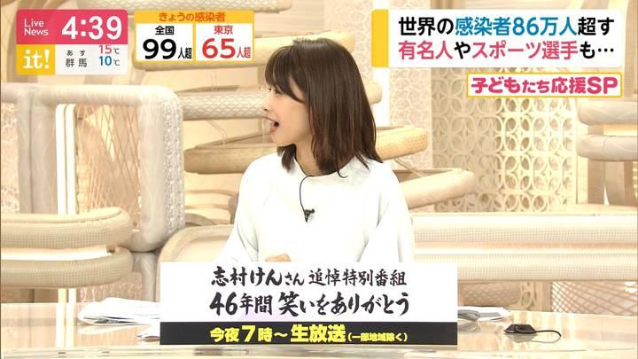 2020年04月01日加藤綾子の画像04枚目