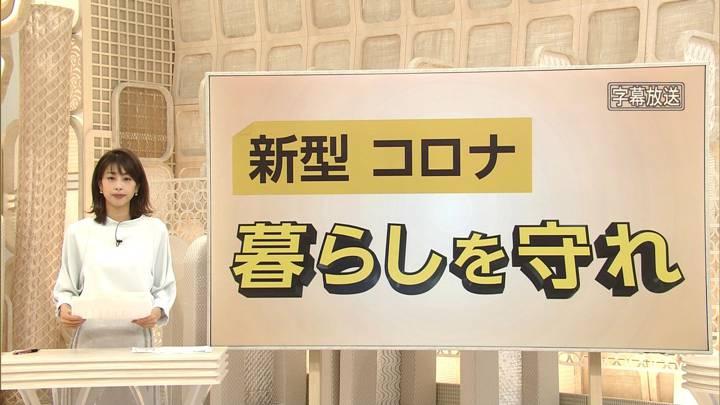 2020年04月01日加藤綾子の画像06枚目