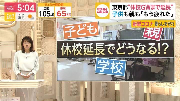 2020年04月01日加藤綾子の画像11枚目