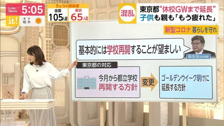 2020年04月01日加藤綾子の画像13枚目