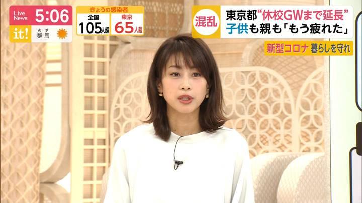 2020年04月01日加藤綾子の画像14枚目