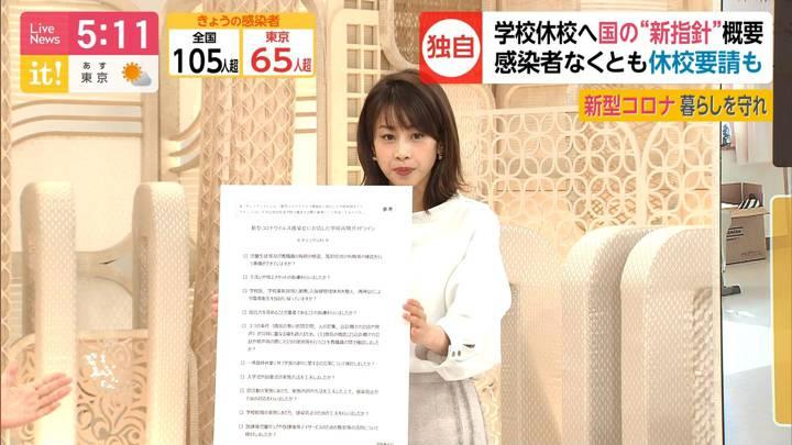 2020年04月01日加藤綾子の画像16枚目