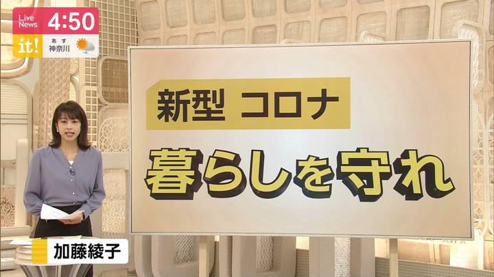 2020年04月02日加藤綾子の画像01枚目