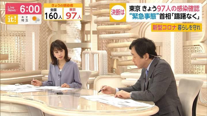 2020年04月02日加藤綾子の画像12枚目